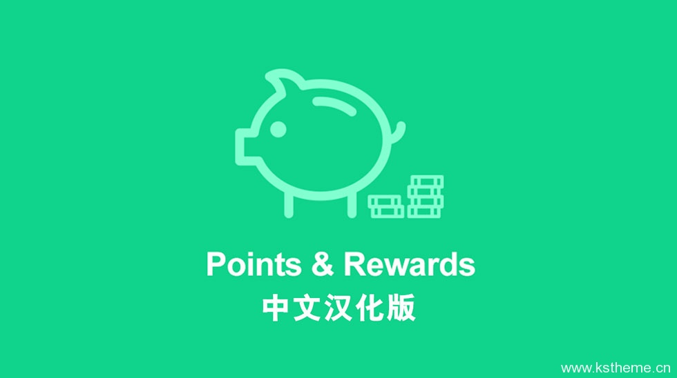 Points And Rewards For EDD积分扩展插件中文汉化