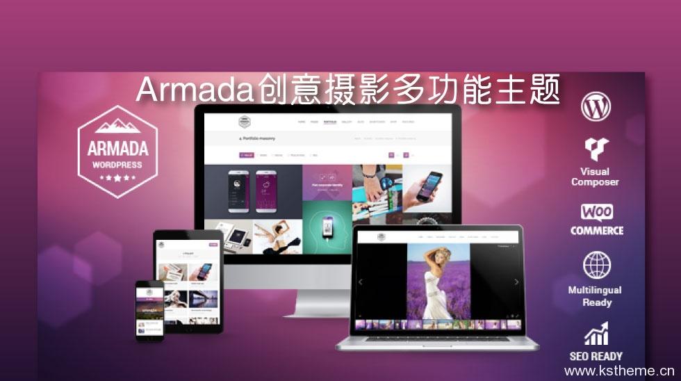 Armada创意摄影多用途主题带汉化文件[更至1.4.0.3]