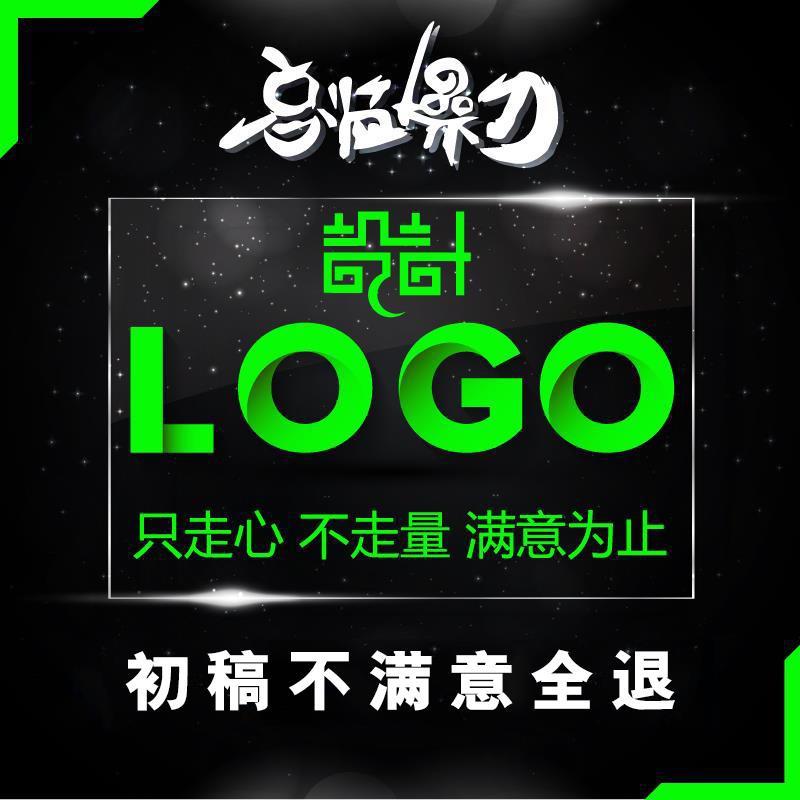 LOGO设计服务-高端原创有内涵